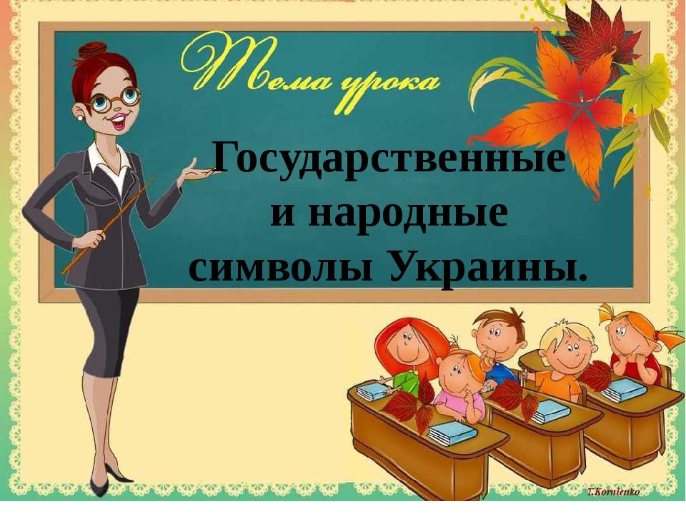 Государственные инародные символы Украины.