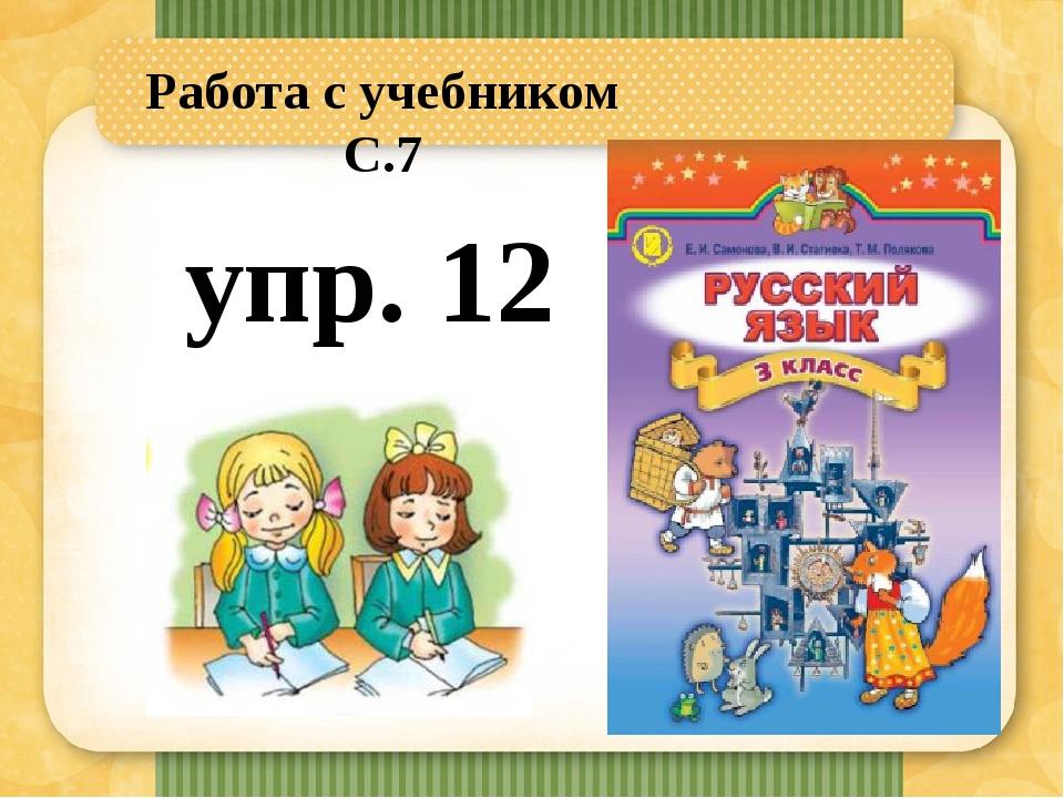 Работа с учебником С.7 упр. 12