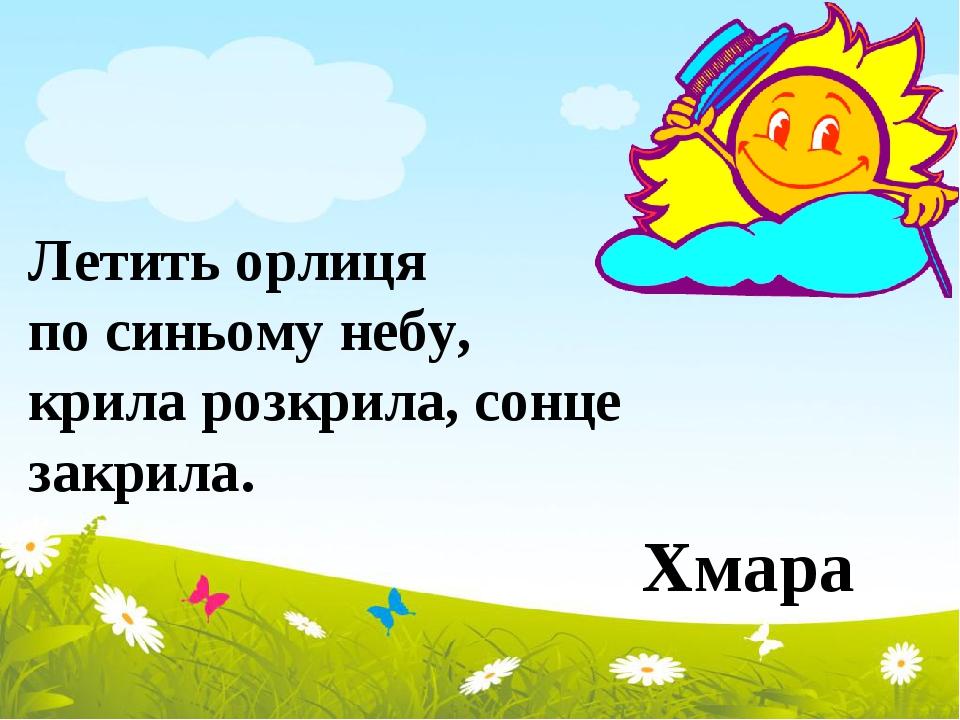 Летить орлиця по синьому небу, крила розкрила, сонце закрила. Хмара