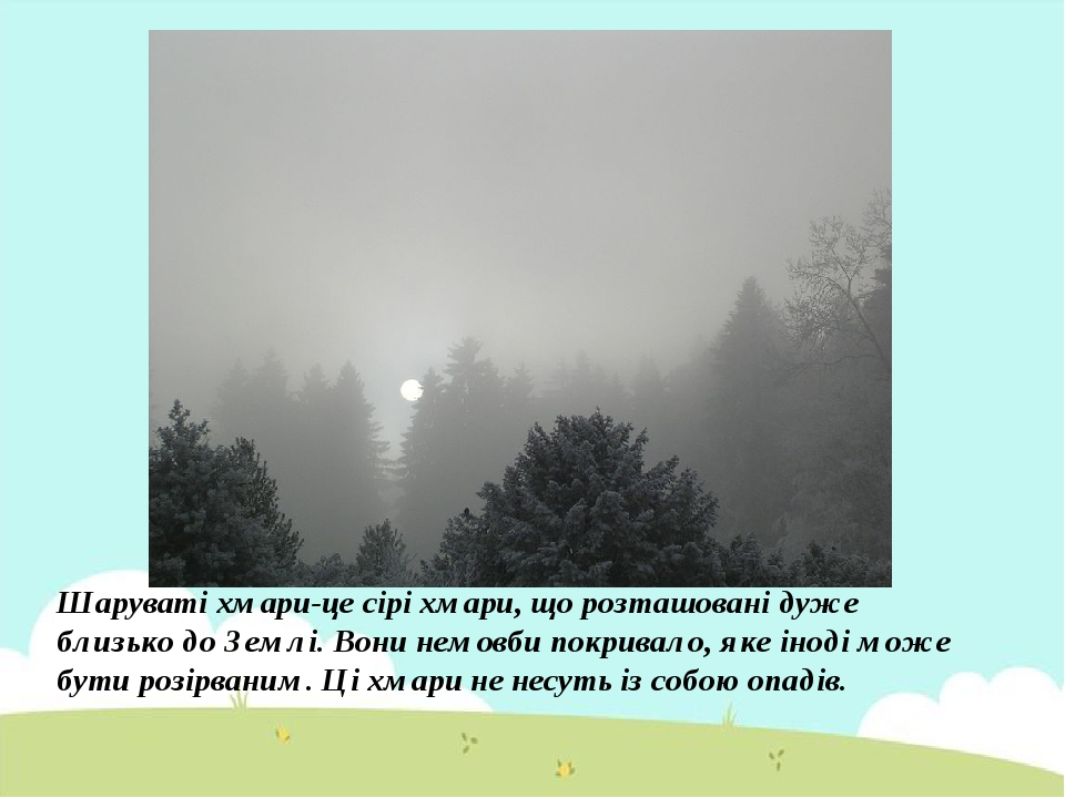 Шаруваті хмари-це сірі хмари, що розташовані дуже близько до Землі. Вони немовби покривало, яке іноді може бути розірваним. Ці хмари не несуть із с...