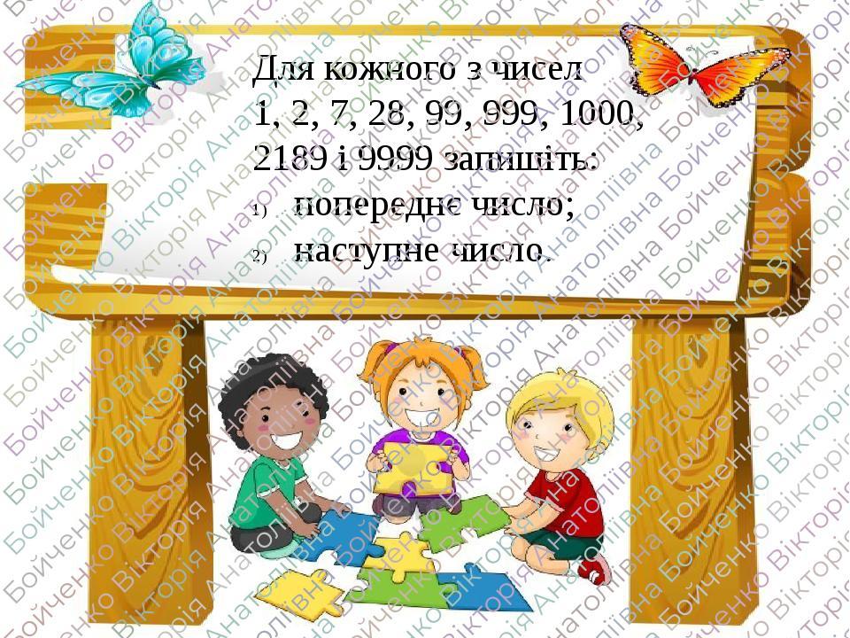 Для кожного з чисел 1, 2, 7, 28, 99, 999, 1000, 2189 і 9999 запишіть: попереднє число; наступне число. Завдання