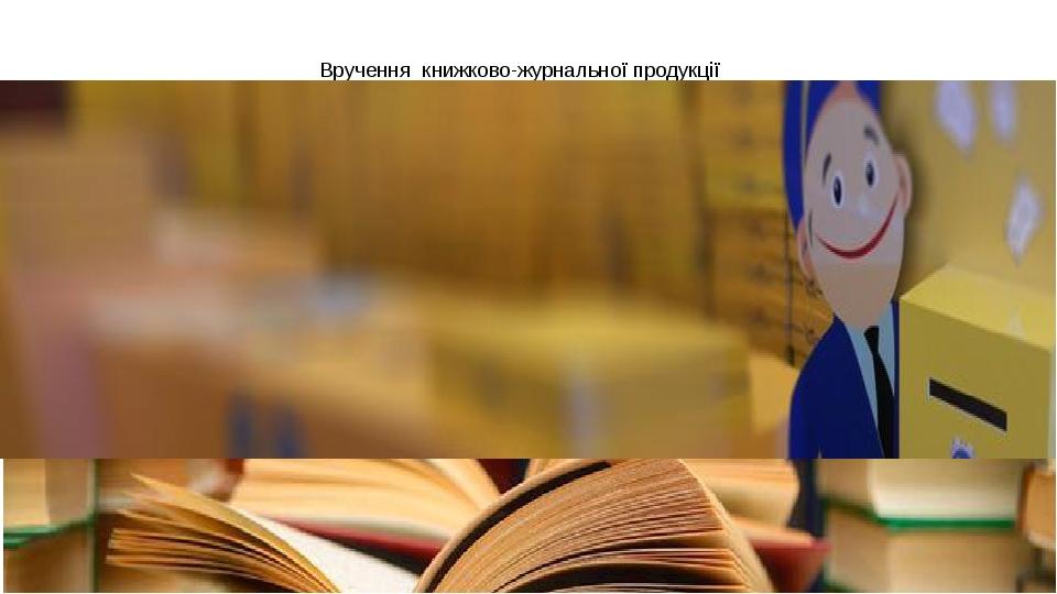 Вручення книжково-журнальної продукції