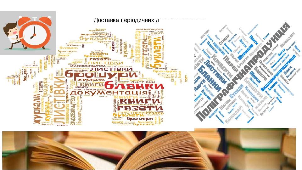 Доставка періодичних друкованих видань