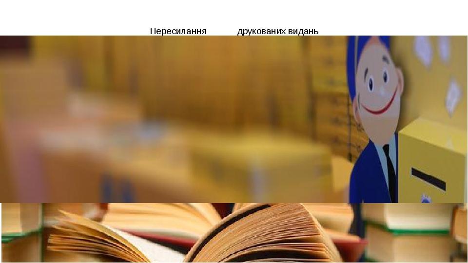 Пересилання друкованих видань