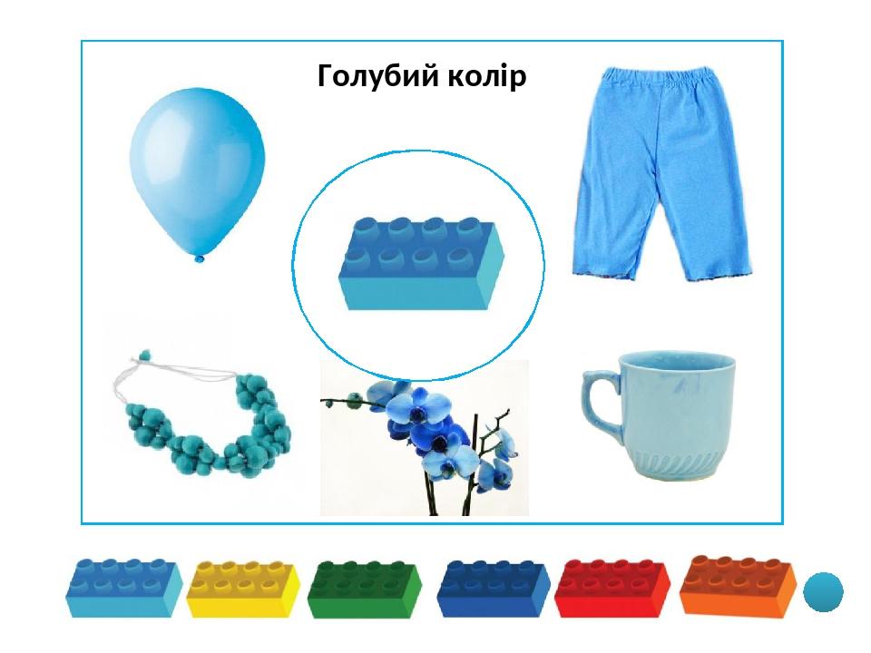 Голубий колір