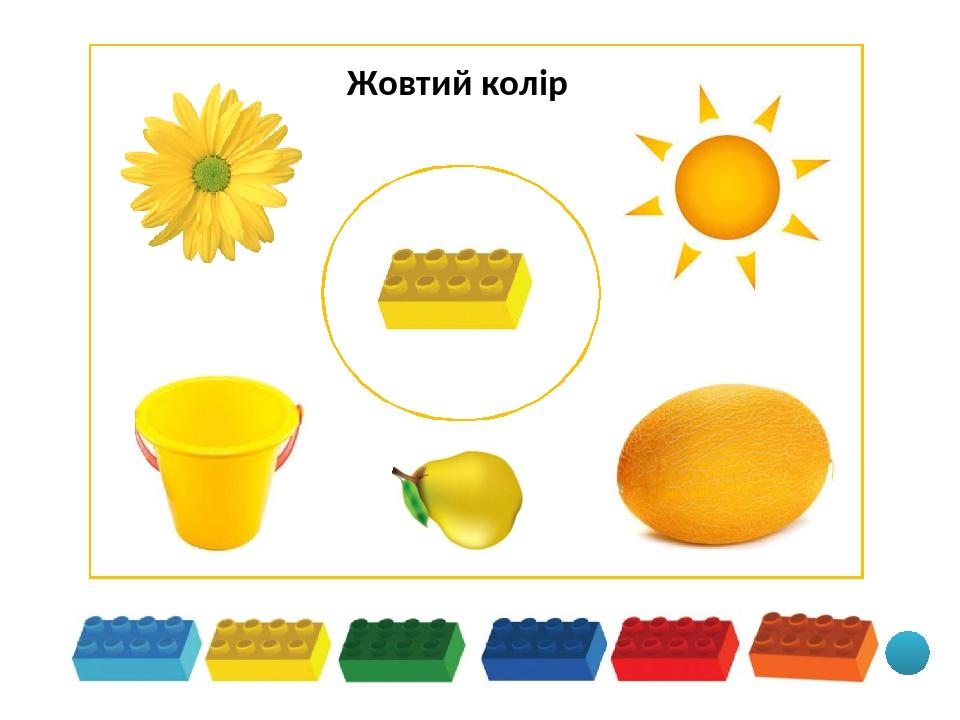 Жовтий колір