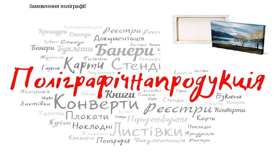 Замовлення поліграфії