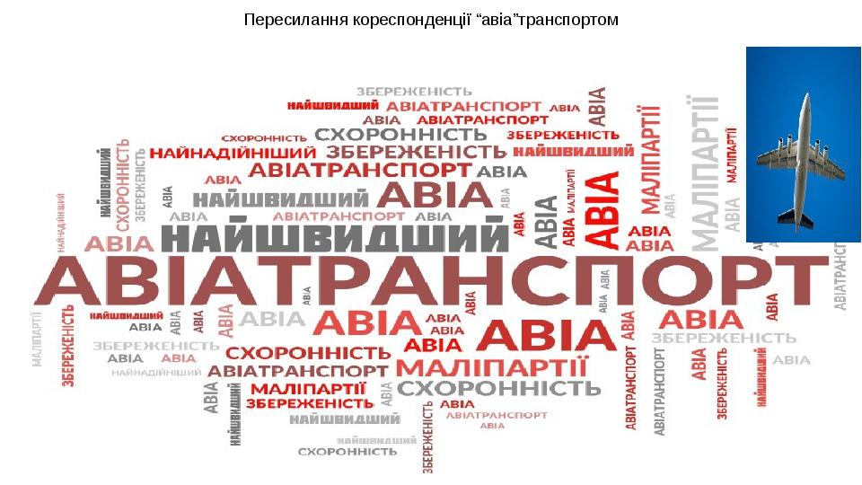 """Пересилання кореспонденції """"авіа""""транспортом"""