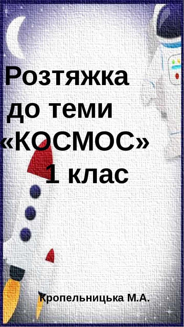 Розтяжка до теми «КОСМОС» 1 клас Кропельницька М.А.