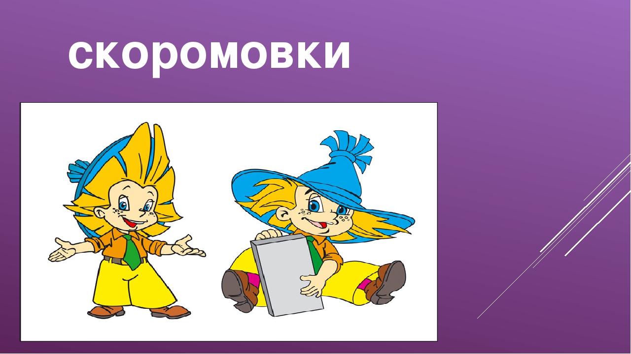 скоромовки