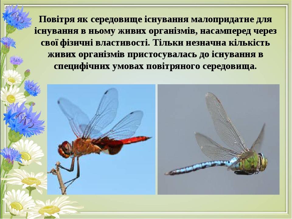 Повітря як середовище існування малопридатне для існування в ньому живих організмів, насамперед через свої фізичні властивості. Тільки незначна кіл...