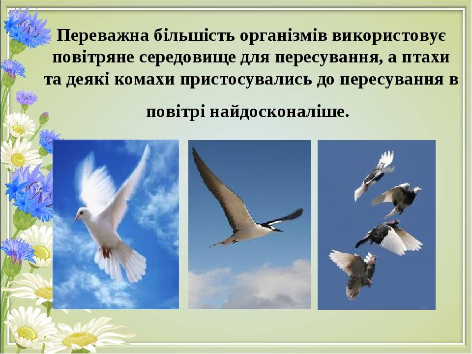 Переважна більшість організмів використовує повітряне середовище для пересування, а птахи та деякі комахи пристосувались до пересування в повітрі н...