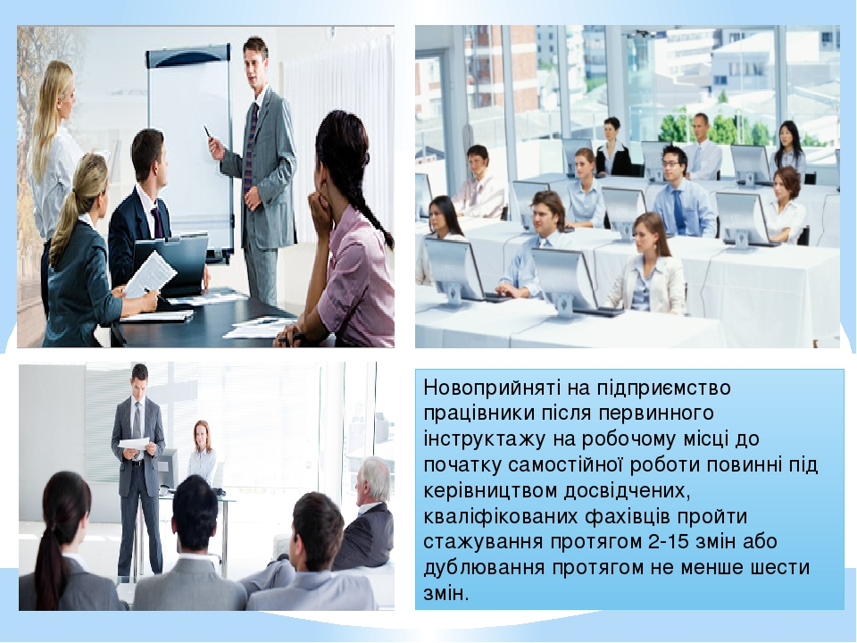 Новоприйняті на підприємство працівники після первинного інструктажу на робочому місці до початку самостійної роботи повинні під керівництвом досві...