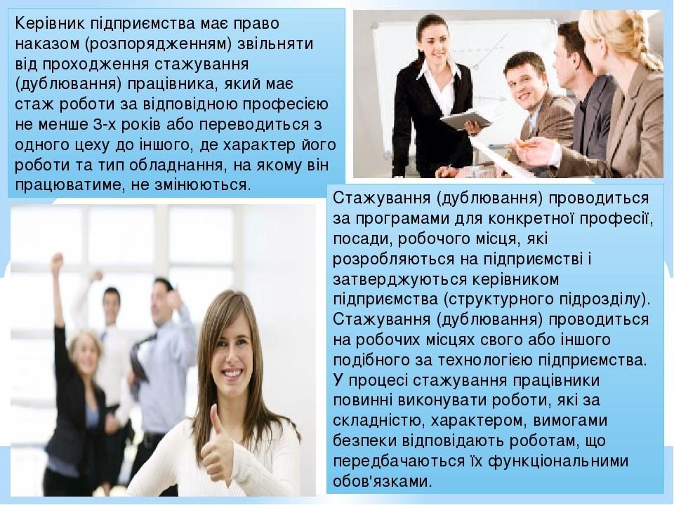 Керівник підприємства має право наказом (розпорядженням) звільняти від проходження стажування (дублювання) працівника, який має стаж роботи за відп...