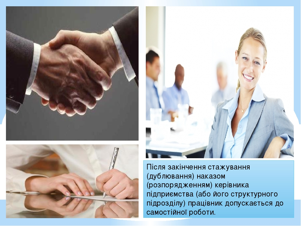 Після закінчення стажування (дублювання) наказом (розпорядженням) керівника підприємства (або його структурного підрозділу) працівник допускається ...