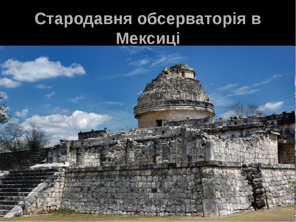 Стародавня обсерваторія в Мексиці