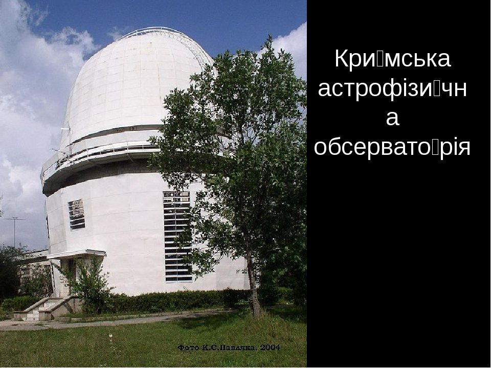 Кри́мська астрофізи́чна обсервато́рія
