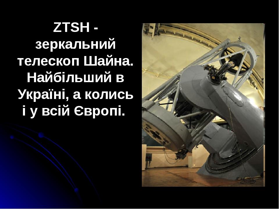 ZTSH - зеркальний телескоп Шайна. Найбільший в Україні, а колись і у всій Європі.