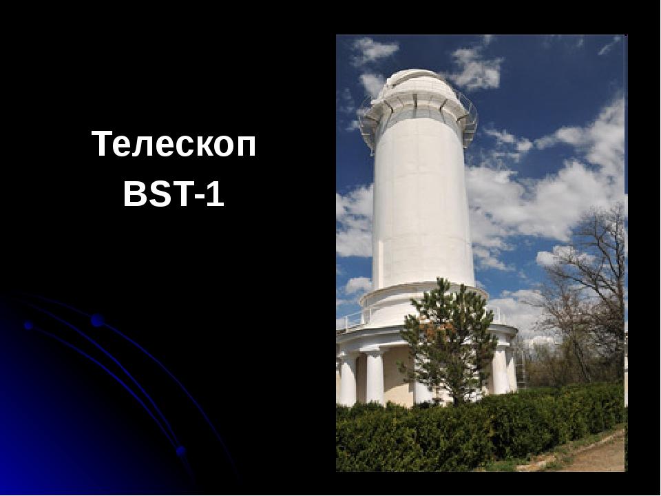 Телескоп BST-1