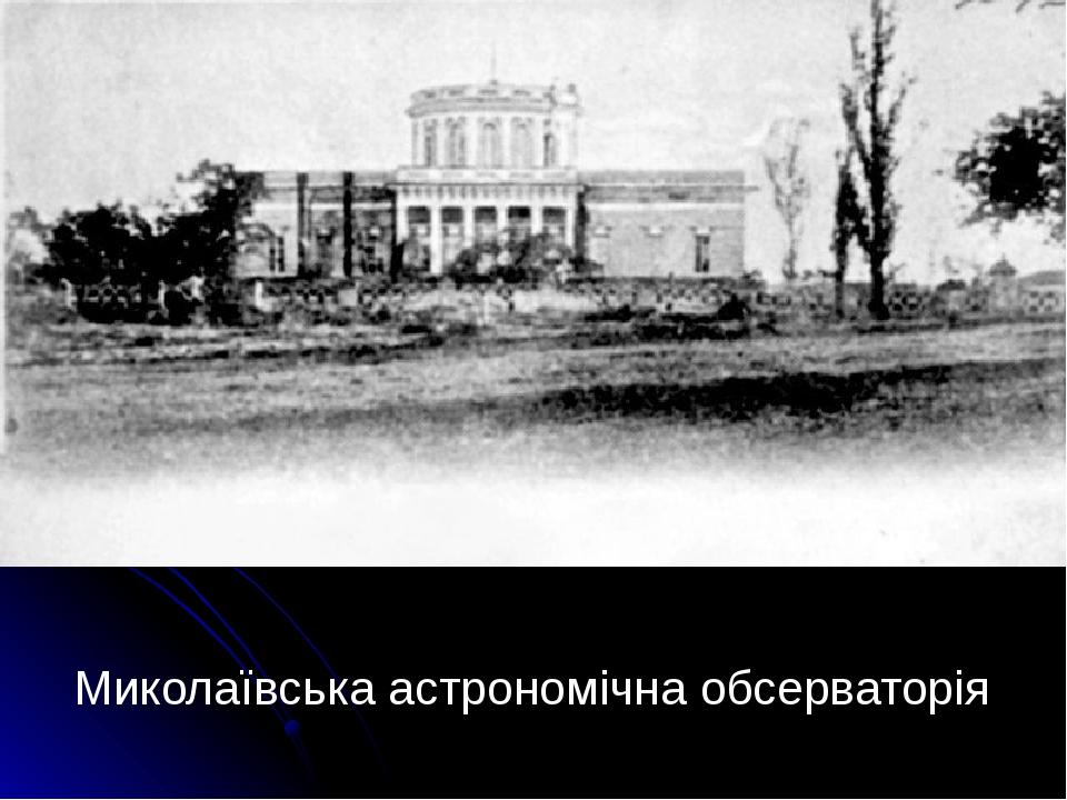 Миколаївська астрономічна обсерваторія