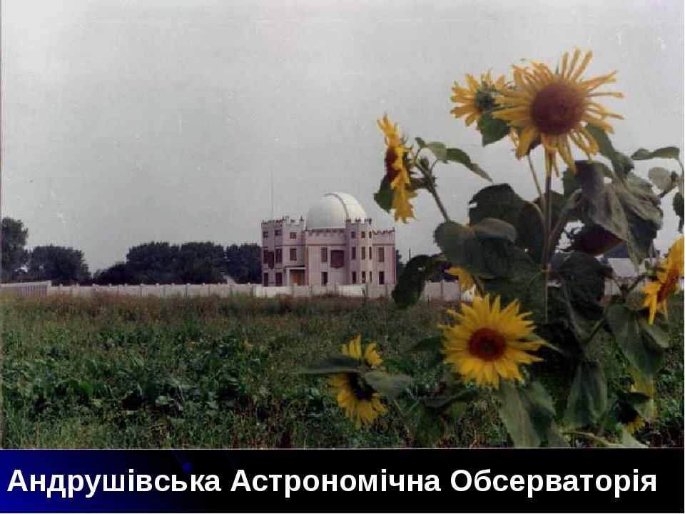 Андрушiвська Астрономiчна Обсерваторiя