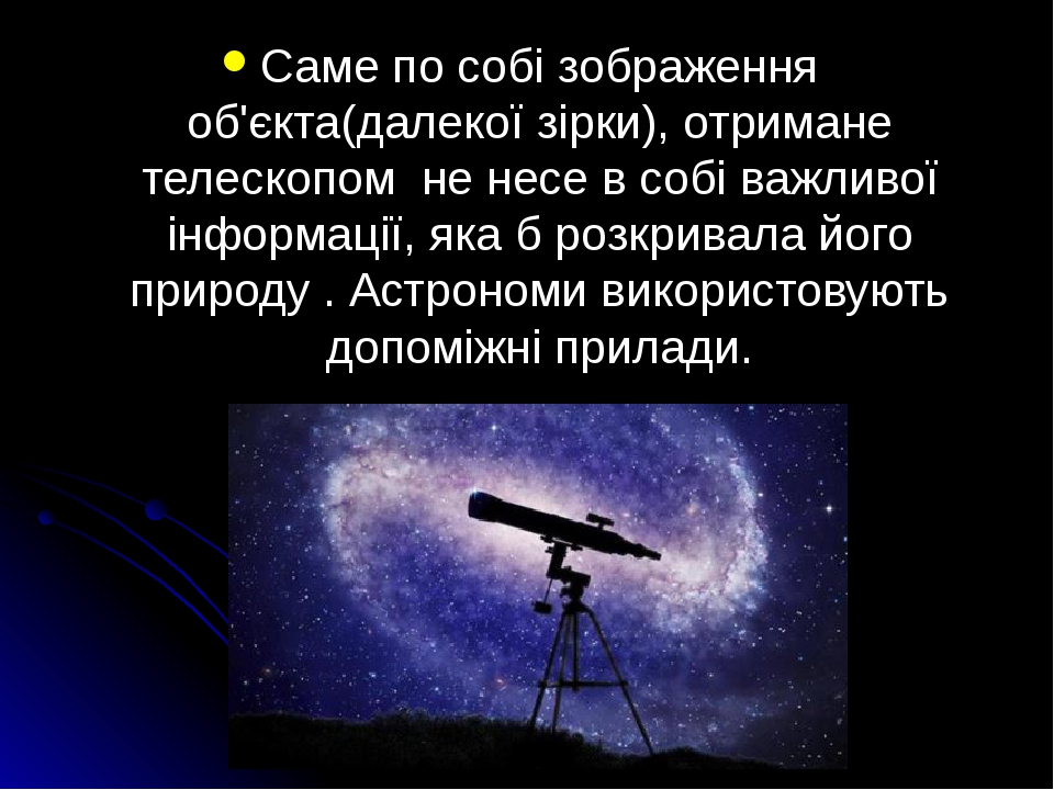 Саме по собі зображення об'єкта(далекої зірки), отримане телескопом не несе в собі важливої інформації, яка б розкривала його природу . Астрономи в...