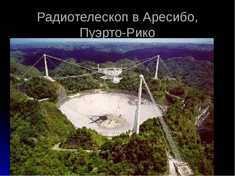 Радиотелескоп в Аресибо, Пуэрто-Рико