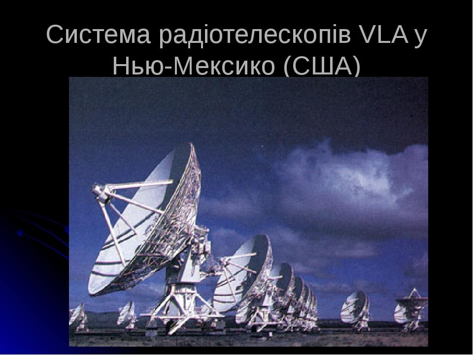 Система радіотелескопів VLA у Нью-Мексико (США)