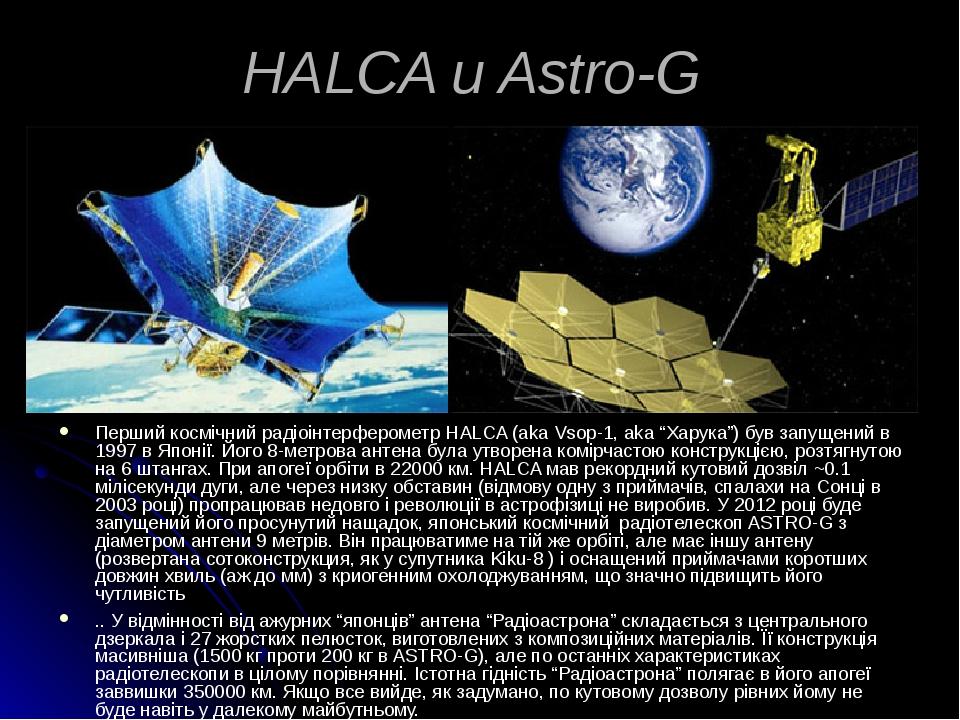 """HALCA и Astro-G Перший космічний радіоінтерферометр HALCA (аkа Vsop-1, aka """"Харука"""") був запущений в 1997 в Японії. Його 8-метрова антена була утво..."""
