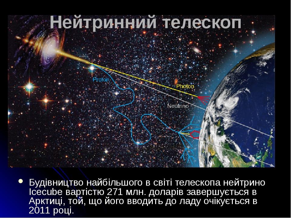 Нейтринний телескоп Будівництво найбільшого в світі телескопа нейтрино Icecube вартістю 271 млн. доларів завершується в Арктиці, той, що його вводи...