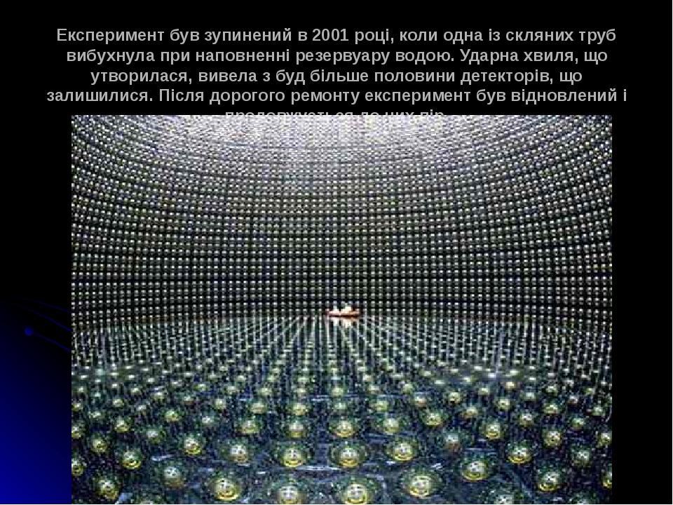 Експеримент був зупинений в 2001 році, коли одна із скляних труб вибухнула при наповненні резервуару водою. Ударна хвиля, що утворилася, вивела з б...