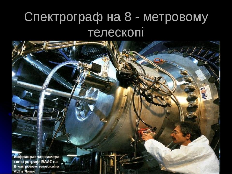 Спектрограф на 8 - метровому телескопі