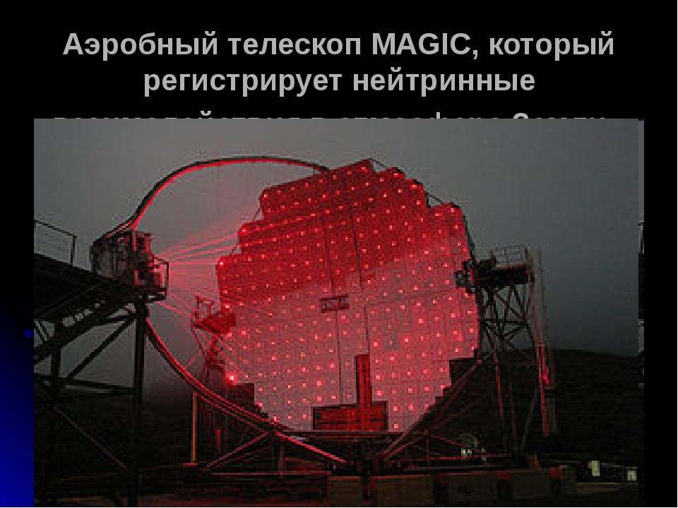 Аэробный телескоп MAGIC, который регистрирует нейтринные взаимодействия в атмосфере Земли.