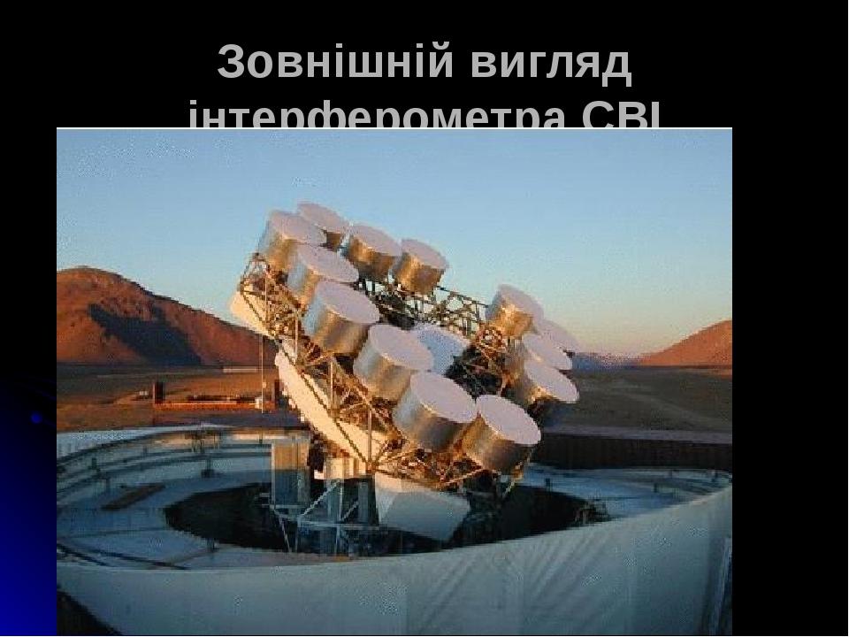 Зовнішній вигляд інтерферометра CBI