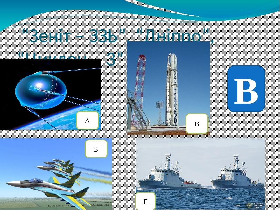 """""""Зеніт – ЗЗЬ"""", """"Дніпро"""", """"Циклон – 3"""" – це все… А Б В Г В"""