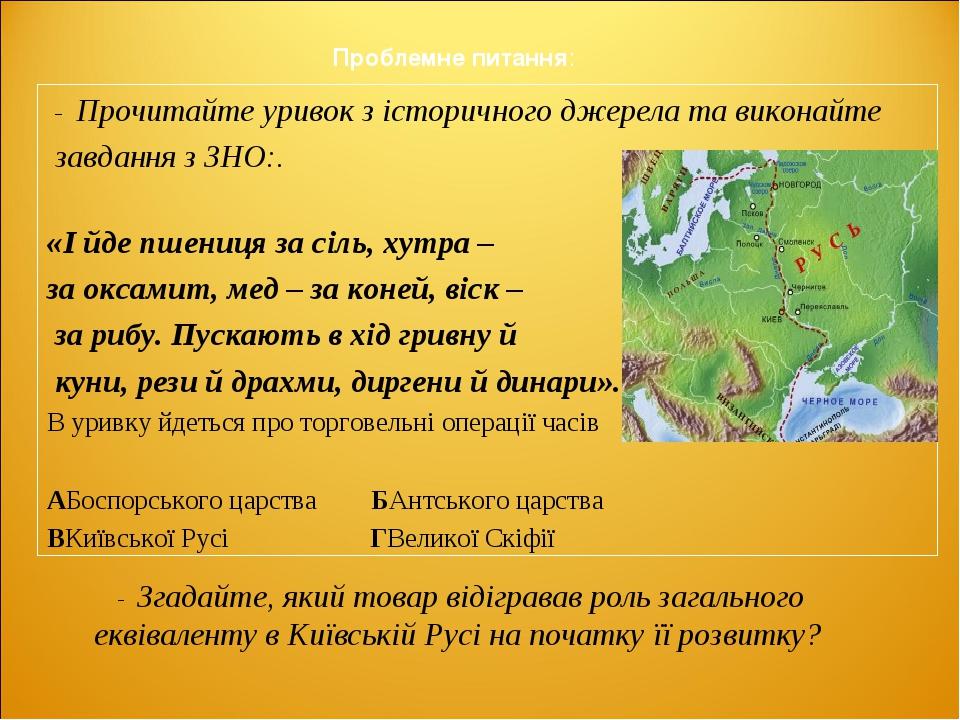 - Прочитайте уривок з історичного джерела та виконайте завдання з ЗНО:. «І йде пшениця за сіль, хутра – за оксамит, мед – за коней, віск – за рибу....