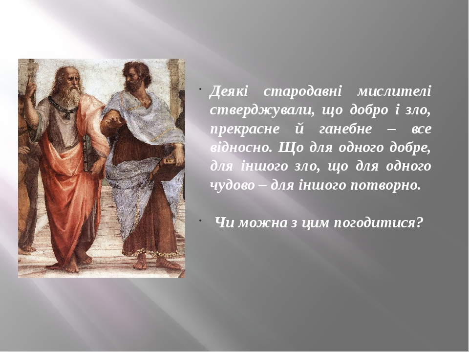 Деякі стародавні мислителі стверджували, що добро і зло, прекрасне й ганебне – все відносно. Що для одного добре, для іншого зло, що для одного чуд...