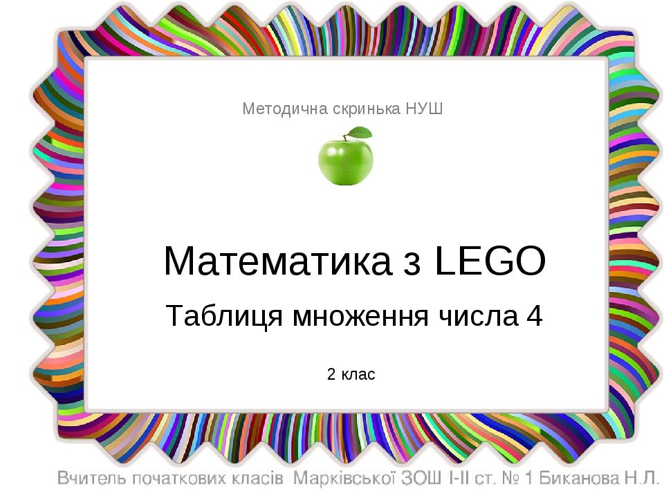 Математика з LEGO Таблиця множення числа 4 2 клас Методична скринька НУШ