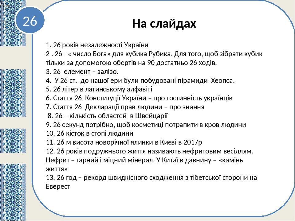 26 1. 26 років незалежності України 2 . 26 –« число Бога» для кубика Рубика. Для того, щоб зібрати кубик тільки за допомогою обертів на 90 достатнь...