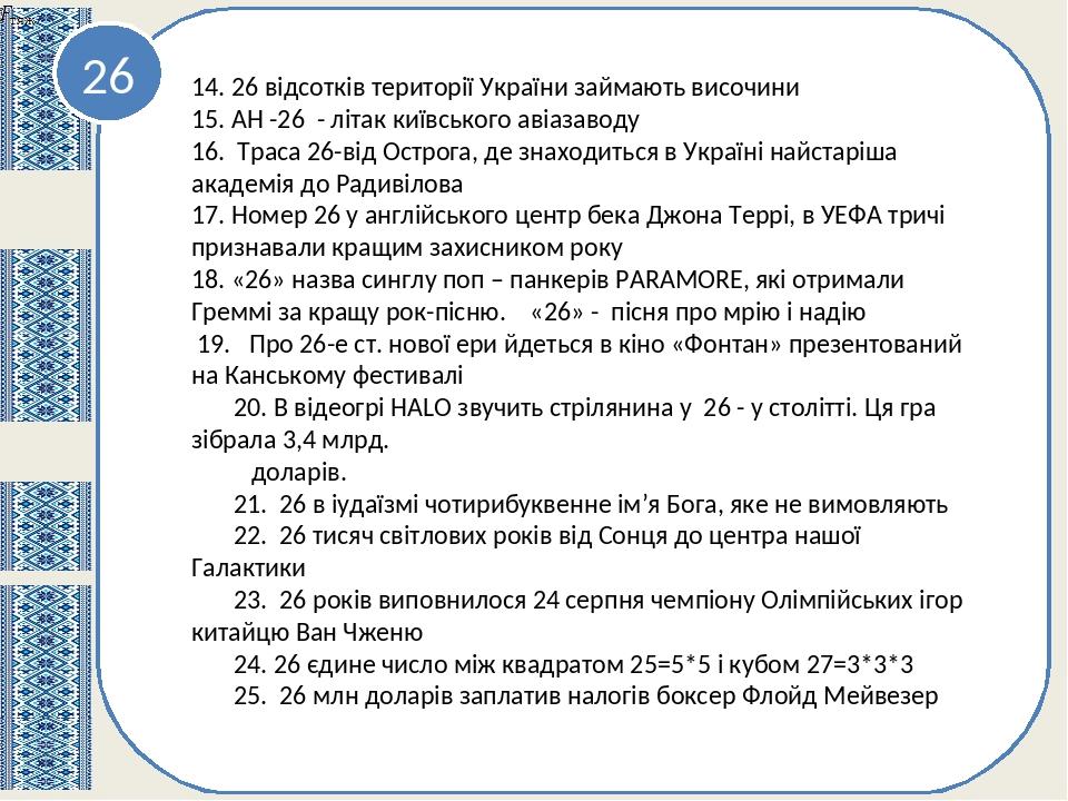 26 14. 26 відсотків території України займають височини 15. АН -26 - літак київського авіазаводу 16. Траса 26-від Острога, де знаходиться в Україні...