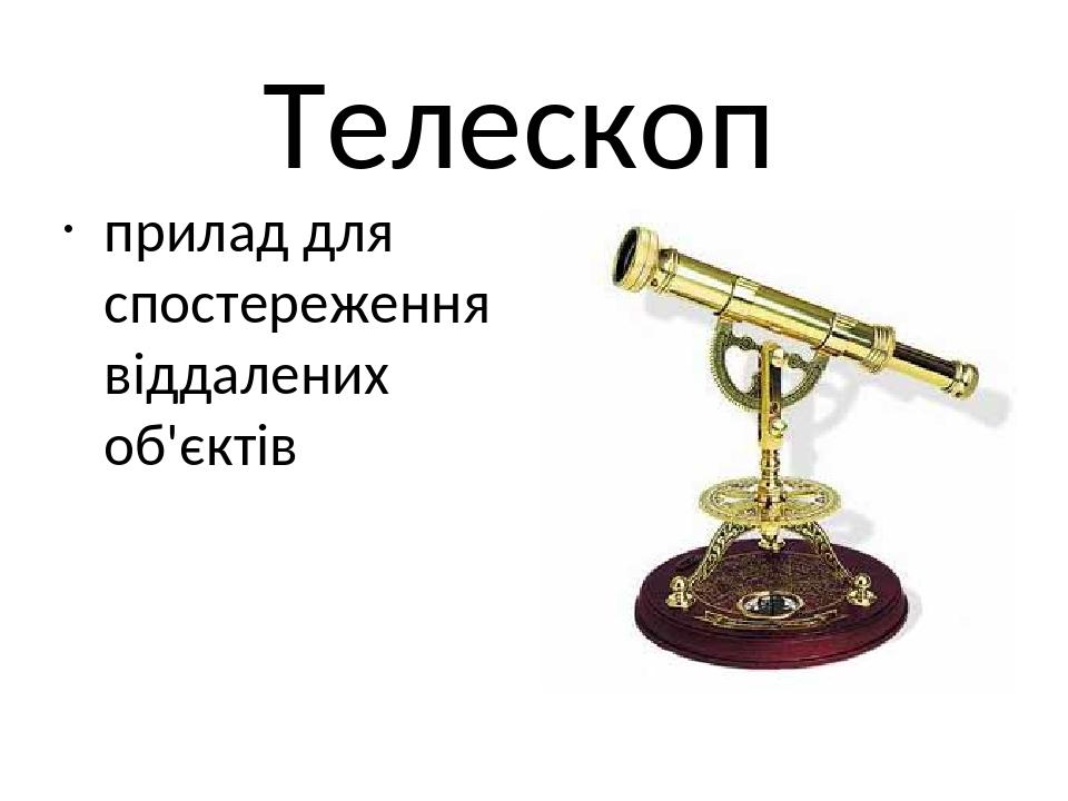 Телескоп прилад для спостереження віддалених об'єктів