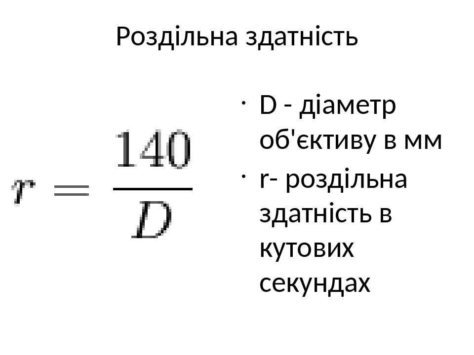 Роздільна здатність D - діаметр об'єктиву в мм r- роздільна здатність в кутових секундах
