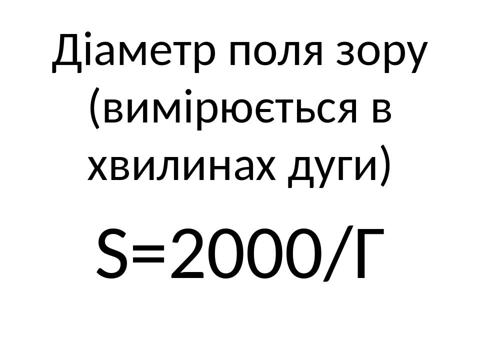 Діаметр поля зору (вимірюється в хвилинах дуги) S=2000/Г