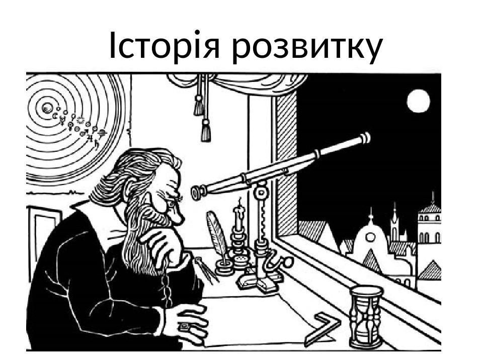 Історія розвитку телескопів