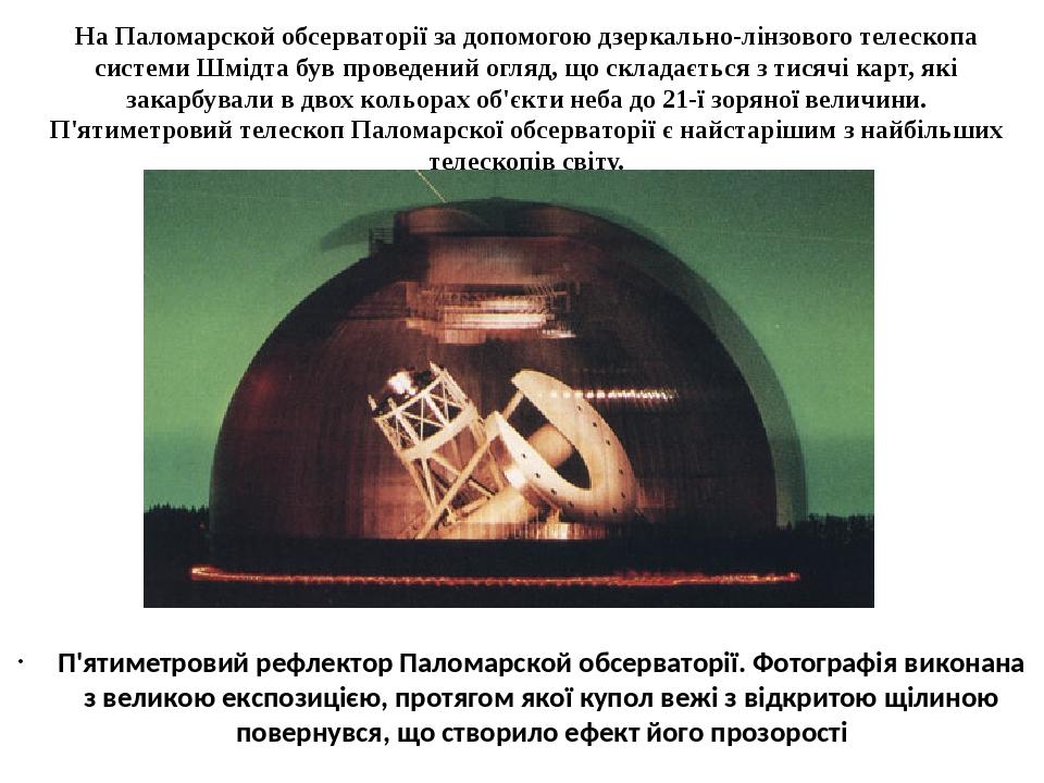 На Паломарской обсерваторії за допомогою дзеркально-лінзового телескопа системи Шмідта був проведений огляд, що складається з тисячі карт, які зака...
