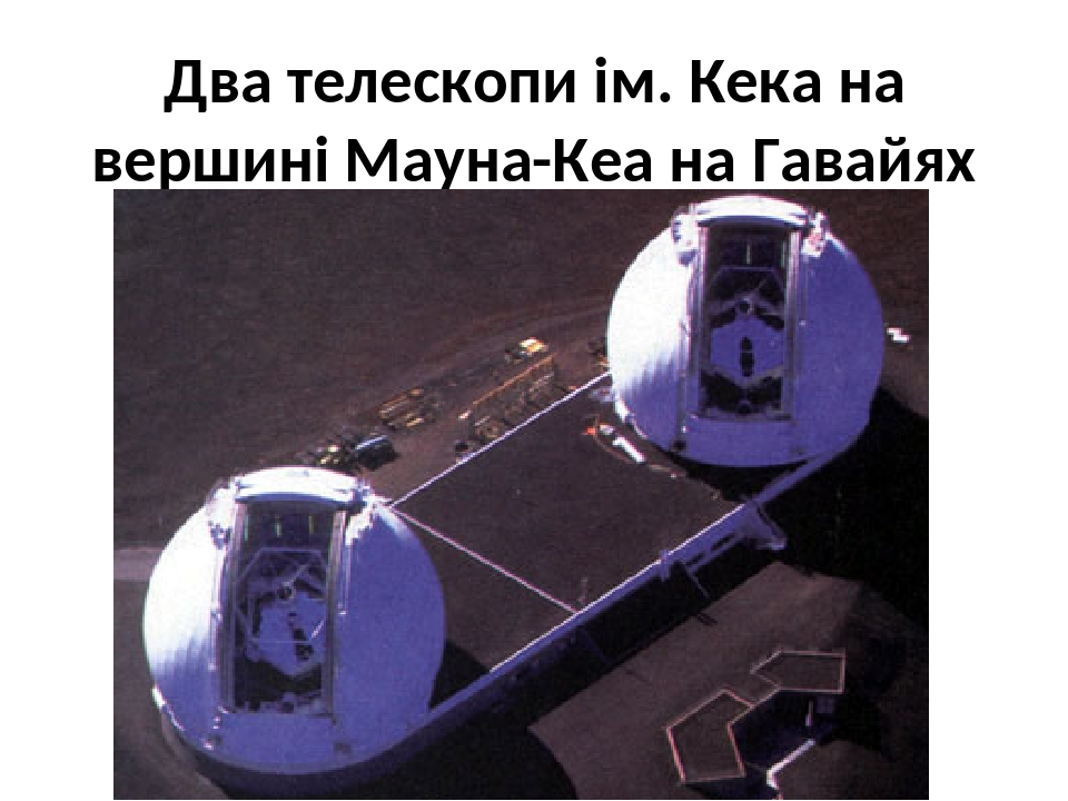 Два телескопи ім. Кека на вершині Мауна-Кеа на Гавайях