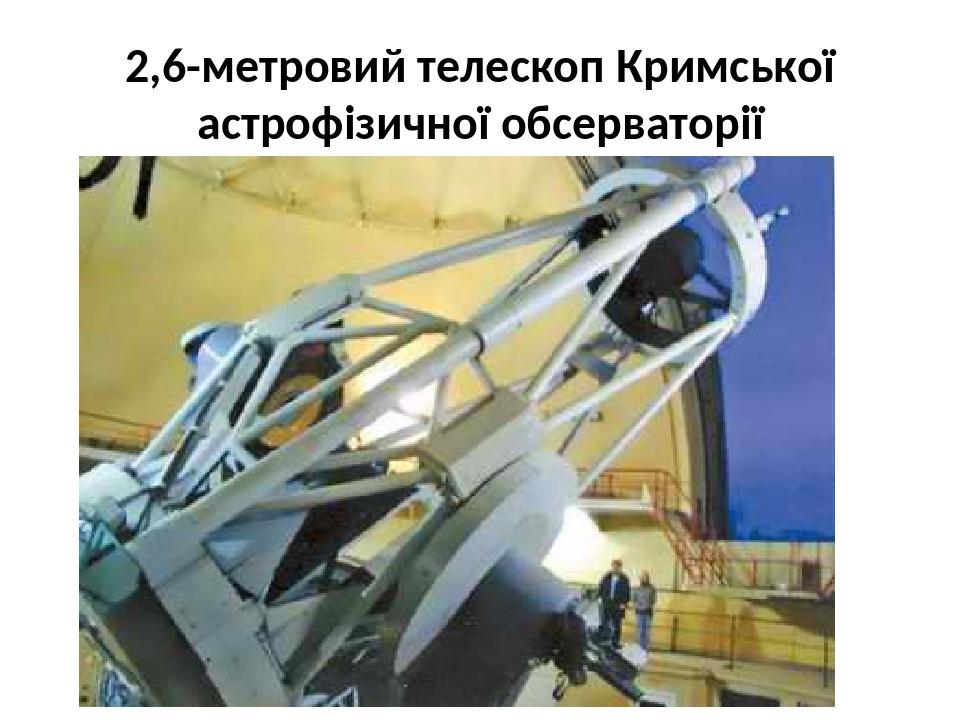 2,6-метровий телескоп Кримської астрофізичної обсерваторії