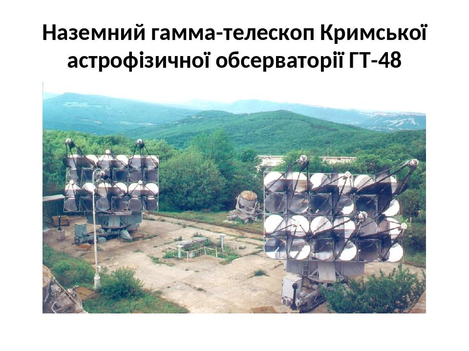 Наземний гамма-телескоп Кримської астрофізичної обсерваторії ГТ-48