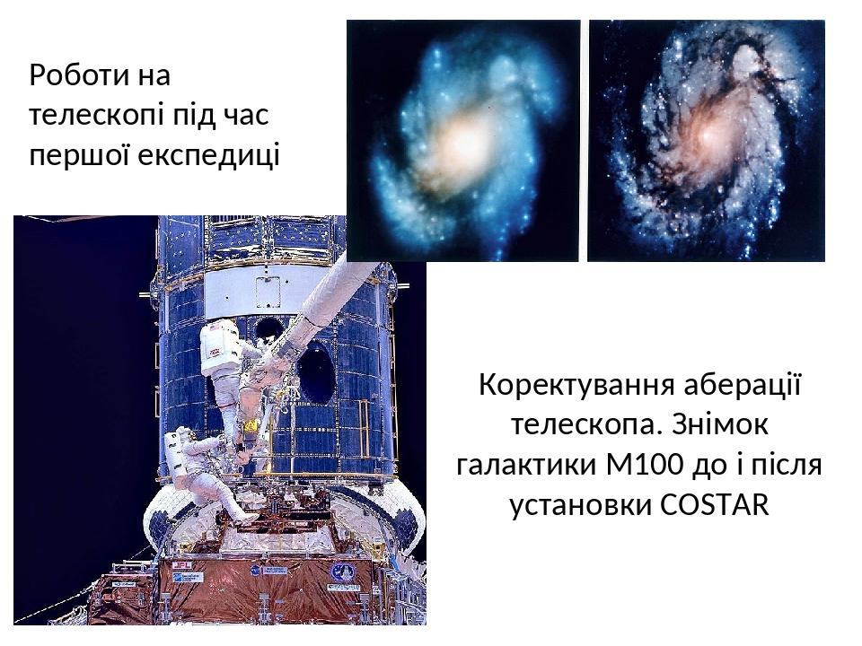 Коректування аберації телескопа. Знімок галактики М100 до і після установки COSTAR Роботи на телескопі під час першої експедиці