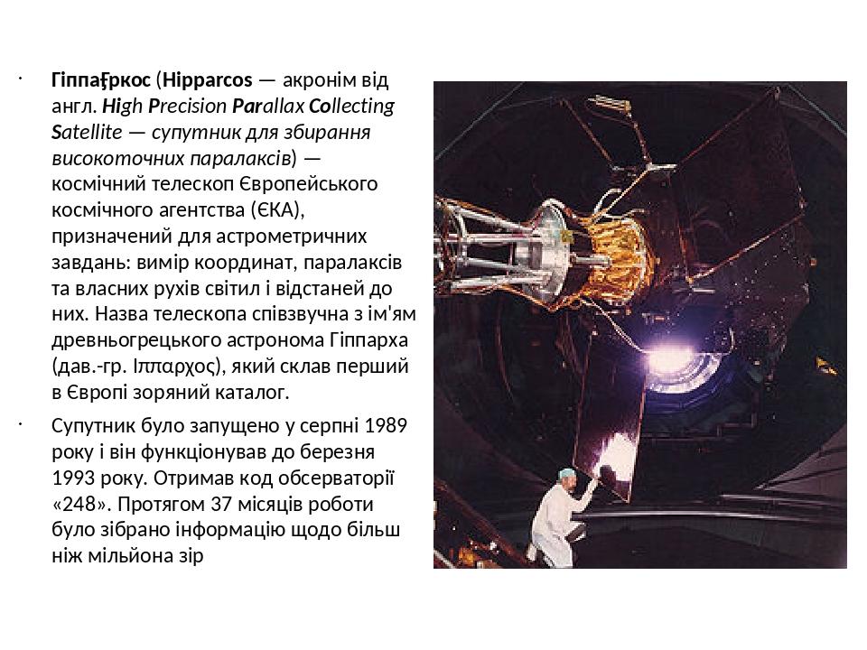 Гіппа́ркос (Hipparcos — акронім від англ. High Precision Parallax Collecting Satellite — супутник для збирання високоточних паралаксів) — космічний...
